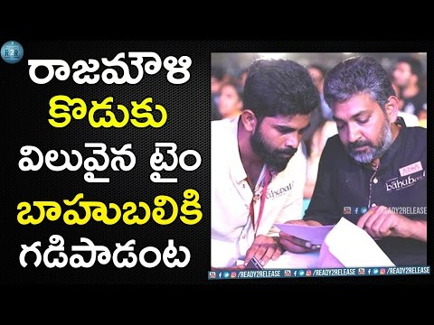 Thumbnail: Rajamouli Son Emotional Words About Baahubali 2 Movie | Bahubali 2 | Prabhas | Ready2release