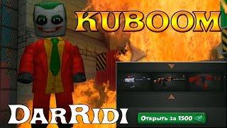 KUBOOM КЛАНЫ  - игра кубум открываем кейсы (скин джокера)