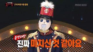 음악대장 복면가왕