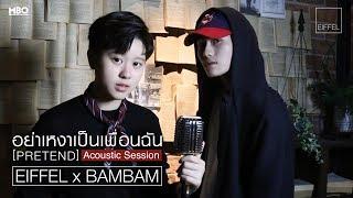 อย่าเหงาเป็นเพื่อนฉัน [Acoustic Session] - แบมแบม x ไอเฟล