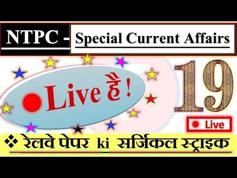 Repeat #Lower_PCS / #NTPC Special Current Affairs (Dec- june ) 2019