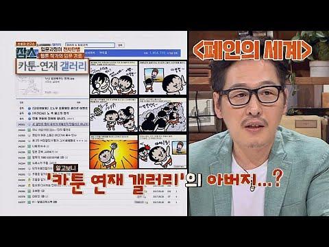 """'15년 차 웹툰 작가' 김풍 """"D 사이트 '카툰 연재 갤러리'는 내가 만듦^.^"""" 잡스 12회"""