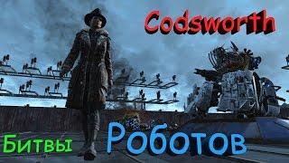 Fallout 4 Кодсворт В живых ни кого не осталось, Сэр