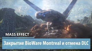 mass Effect Andromeda - Закрытие BioWare Montreal и отмена сюжетных DLC