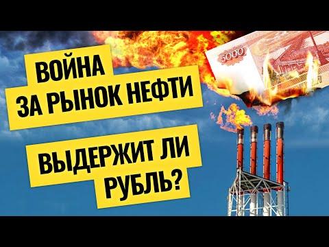 Ждать доллар по 110? / Прогнозы по рублю, нефти и акциям