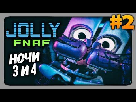 JOLLY (FNaF) Прохождение #2 ✅ НОЧИ 3 и 4