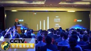 《经济信息联播》 20191019| CCTV财经