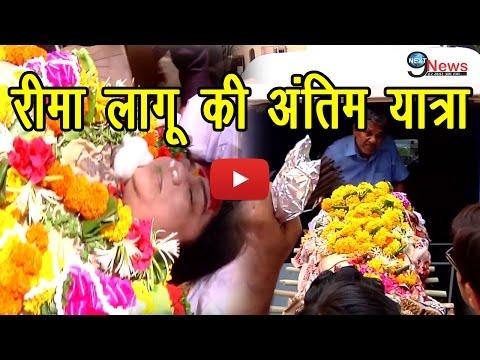 WATCH VIDEO : रीमा लागू की अतिंम यात्रा | Video: Reema Lagoo Funeral