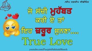 ਸਾਡੀ ਮੁਹੱਬਤ | Heart Toching words for true LOVE | Best Punjabi Poetry/Shayari | Sahitak Manch