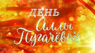 """Международный музыкальный фестиваль """"ЖАРА"""" - День Аллы Пугачевой (эфир от 10.09.2017)"""