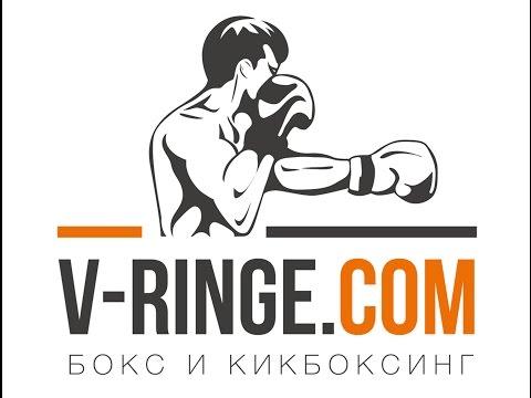 Секции бокса\кикбоксинга V-RINGE.COM г.Киев