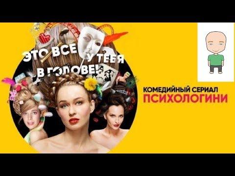"Дядя Вася о сериале ""Психологини"" 1-2 Сезон."