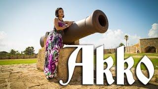 Город Акко(Город Акко находится на севере Израиля и имеет богатейшую историю. Зараннее извиняюсб за шум от ветра,..., 2015-05-31T05:22:21.000Z)