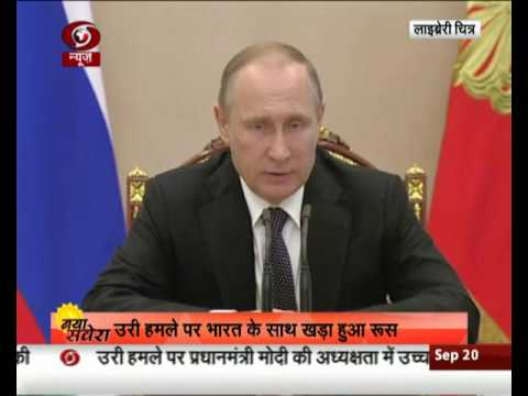 Russia calls off military exercise with Pakistan (Hindi)