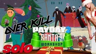 Santa's Workshop - Payday 2 - Overkill SOLO (ЛУЧШЕ ЧЕМ В ПРОШЛОМ ГОДУ)