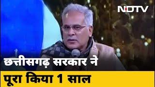Chhattisgarh सरकार का 1 साल पूरा, CM Bhupesh Baghel बोले- हमारे राज्य में मंदी नहीं