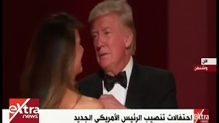 شاهد.. ترامب يرقص مع زوجته في حفل تنصيبه