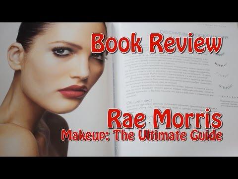Обзор книги: Рэй Моррис - Макияж: подробное руководство