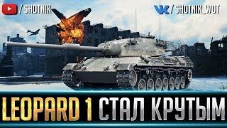 тЕСТ-ДРАЙВ Leopard 1 - СТАЛ ОЧЕНЬ КРУТЫМ!