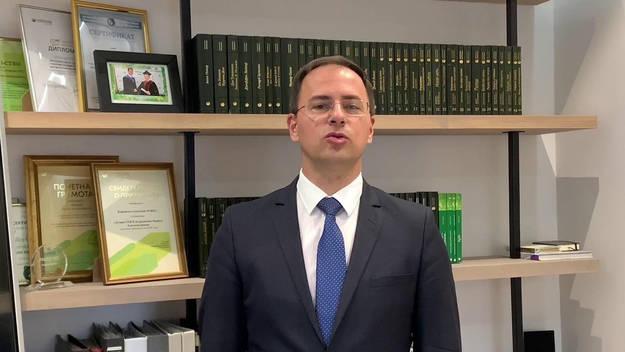 Поздравление Вятской ГСХА от управляющего КО ПАО Сбербанк Пищик Артема Александровича