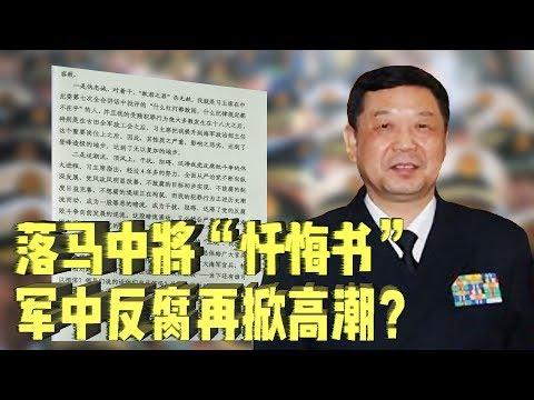 """时事大家谈:落马中将""""忏悔书"""",军中反腐再掀高潮"""