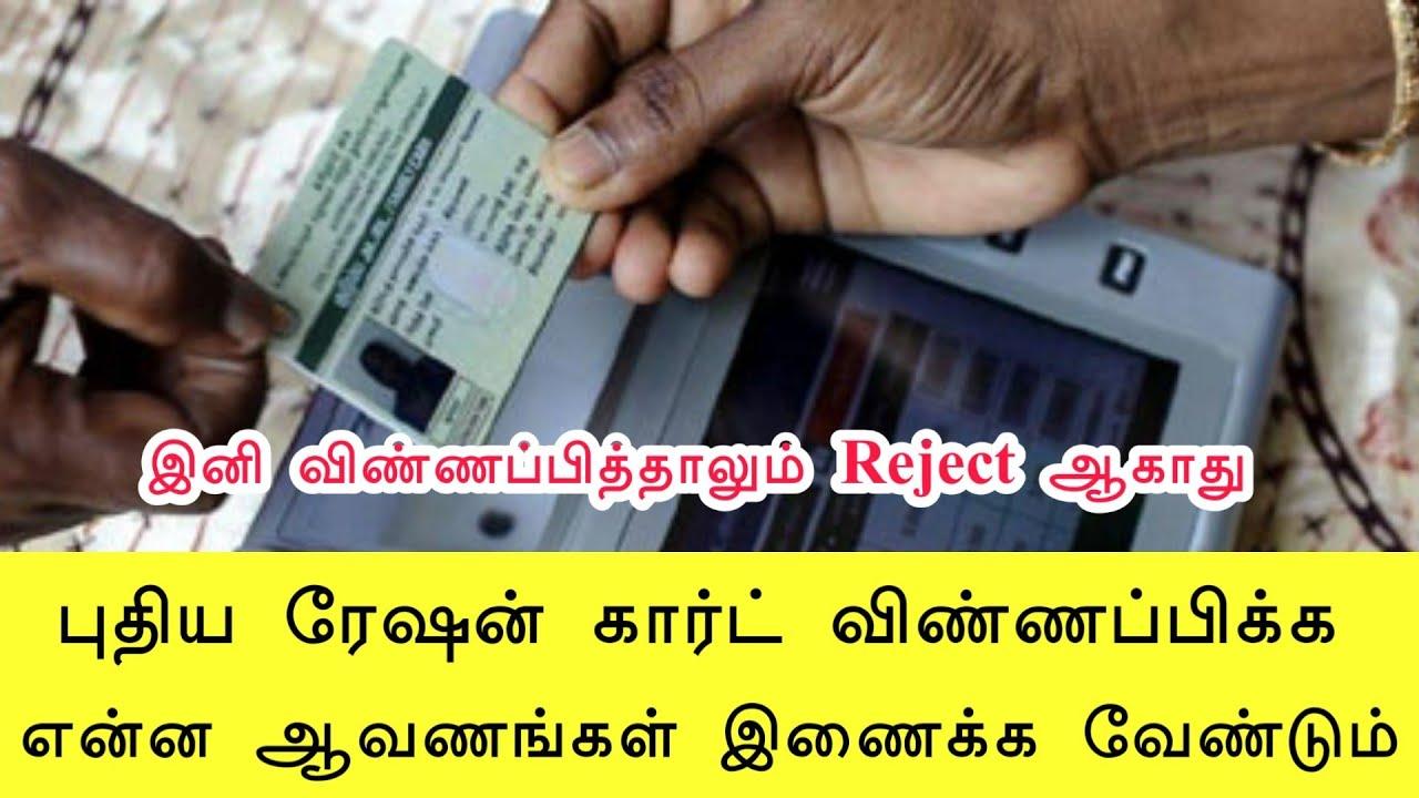 புதிய ரேஷன் கார்ட் விண்ணப்பிக்க என்ன ஆவணங்கள் இணைக்க வேண்டும் - How To Apply Smart Ration Card