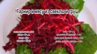 Рецепты со свеклой с фото.Гарнир к мясу из свеклы и груш