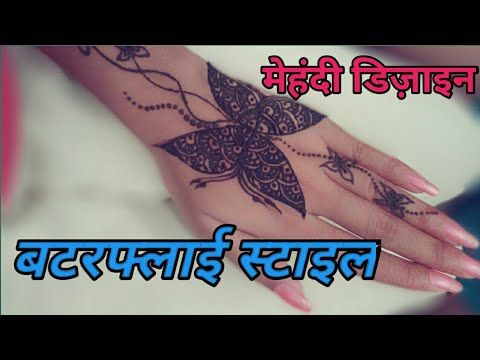 Mehndi Henna Butterfly : Attractive butterfly style henna mehandi design alka art youtube