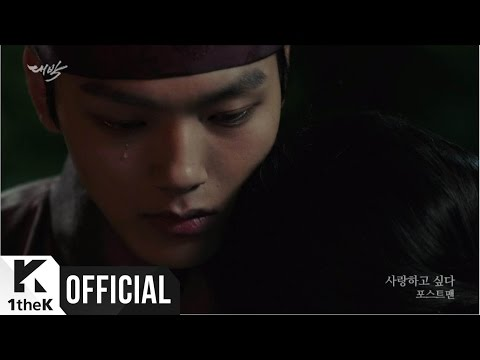 [MV] POSTMEN(포스트맨) _ Want to love(사랑하고 싶다) (The Royal Gambler(대박) OST Part.3)