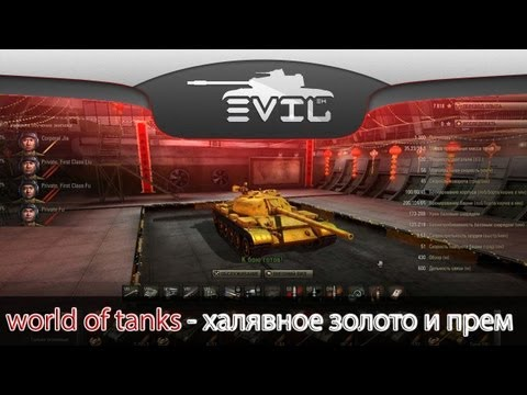 World of Tanks - заработок золота на Seosprint
