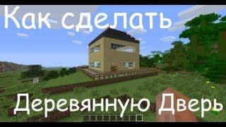Как сделать Деревянную Дверь в Minecraft