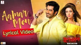 Aamar Mon Song Lyrics and Video - Sultan - The Saviour (Bengali Movie 2018) || Jeet, Mim