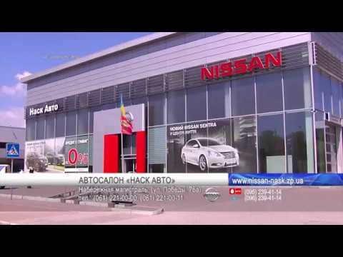 Сто Nissan. Автосервис Ниссан — Автосалон НАСК Авто
