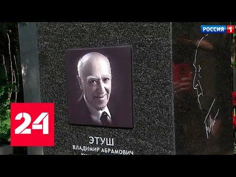 Памятник Владимиру Этушу открыт на Новодевичьем кладбище - Россия 24