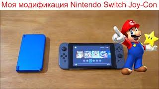 Моя модификация Nintendo Switch Joy-Con для быстрого запуска в режим RCM