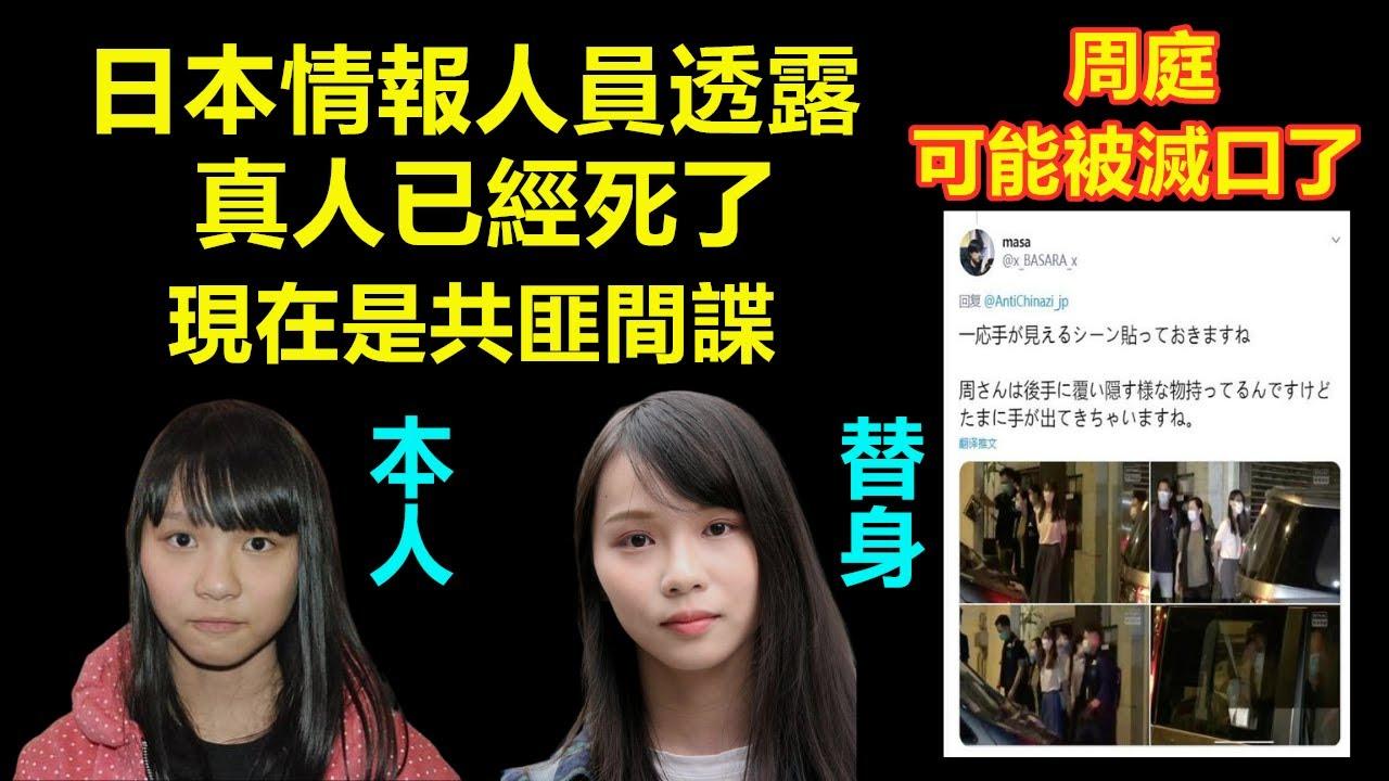 太震撼!日本間諜爆料,周庭已經死了,釋放的是替身!議員高度重視,共匪內部成員提供畫面公開,台灣人看完心都碎了!