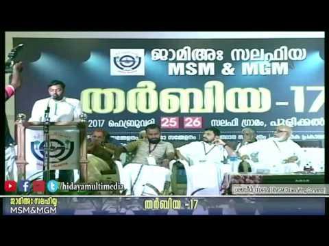ജാമിഅഃ സലഫിയ്യ തർബിയ 2017 | ഷബീർ സലഫി  | പുളിക്കൽ