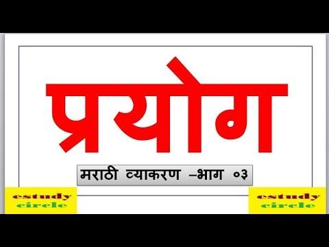 प्रयोग || Prayog || मराठी व्याकरण || Marathi Vyakran /Grammar|| all Exams