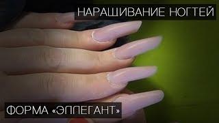 видео нарощенные ногти акрил