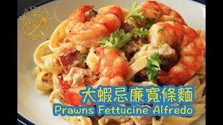 大蝦忌廉寬條麵 -  Prawns Fettucine Alfredo