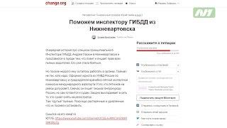 Петиция за Ласкина