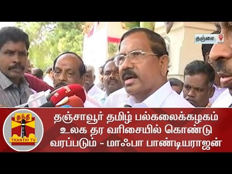 Tanjore Tamil University will be transformed into world class - Mafoi Pandiarajan