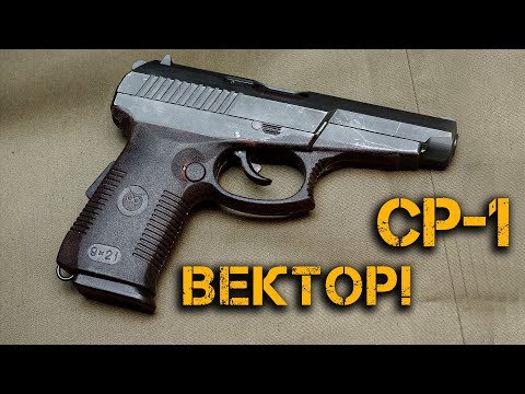 Pistol SR-1 Vector Gyurza. Russian special forces weapon! Most powerful Russian gun. BIG review!