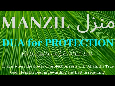 Manzil by Zaid - Help children sleep (Tried and Tested!) - Original recitation - Cure and Protection