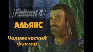 Альянс квест Человеческий фактор Fallout4