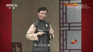 《中国京剧音配像精粹》 20200120 评剧《小女婿》 1/2| CCTV戏曲