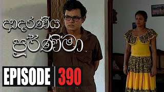 Adaraniya Poornima | Episode 390 22nd December 2020 Thumbnail