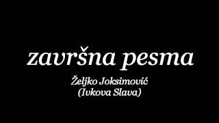 Zavrsna pesma - Ivkova Slava