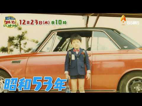 と 昭和 の いつまでも クルマ 昭和のクルマといつまでも、アマチュア無線編