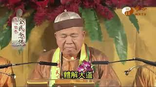 【全民念佛441】| WXTV唯心電視台